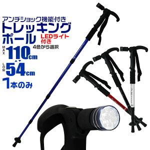 トレッキングポールトレッキングステッキT型LEDライト搭載アンチショック機能付き4色(黒/青/赤/白)2本セット登山用品【グリップステッキスティックトレッキングウォーキングポールアルペンストックアルパインポール伸縮杖登山登山杖】TP024