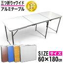 【送料無料】【キャッシュレス5%還元】アウトドア テーブル 折りたたみ テーブル レジャーテーブル ピクニックテーブル アウトドアテーブル (幅180cm) 軽
