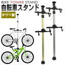 【最大2000円OFFクーポン】自転車 スタンド 室内 2台 自転車スタンド ディスプレイスタ…