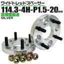 【送料無料】ワイドトレッドスペーサー 20mm PCD114.3 4H P1....