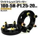 【送料無料】ワイドトレッドスペーサー 20mm PCD100 5H P1.25...