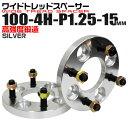 【送料無料】ワイドトレッドスペーサー 15mm PCD100 4H P1.25...