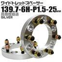 【送料無料】ワイドトレッドスペーサー 25mm PCD139.7 6H P1....