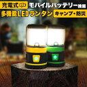 【ポイント最大22倍】ランタン LED 充電式 LEDランタ...