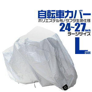 クーポン サイクル ラージサイズ マウンテンバイク レインカバー