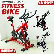 クーポン フィットネスバイク トレーニング エクササイズバイク エクササイズ サイクル スピナーバイク スピニングバイク