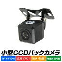 【送料無料】バックカメラ CCD リアカメラ 車載カメラ 車載用バックカメラ 広角 角型 広角170度 角度調整可能 バック連動 小型カメラ カメラ 小型 防水 ガイドライン付き 送料無料