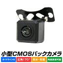 【送料無料】バックカメラ CMOS リアカメラ 車載カメラ 車載用バックカメラ 広角 角型 広角170度 角度調整可能 バック連動 小型カメラ カメラ 小型 防水 ガイドライン付き 送料無料
