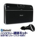 ★限定価格★【送料無料】iPhone11対応 ハンズフリー bluetooth...