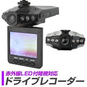 【送料無料】【即納】ドライブレコーダー 常時録画 赤外線LED 車載カメラ HD 高画質 ドラレコ S...