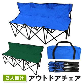 休閒椅子戶外椅子休閒椅子沙灘椅折疊椅子露營椅,坐椅椅三人,因為我們三個人掛 ODCH4 [折疊椅子上野營燒烤台三掛]