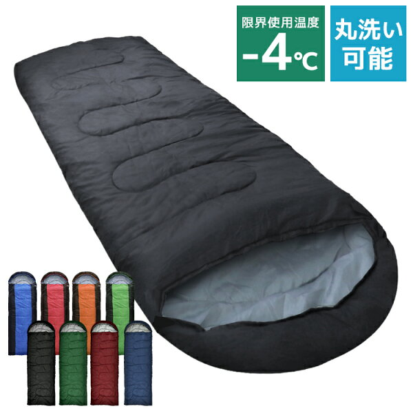 10%OFFクーポン配布中   カラー追加 寝袋洗えるシュラフコンパクト封筒型-4℃-4度洗える寝袋キャンプ用寝具冬用夏用軽量
