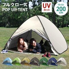 【2015モデル】キャンプ テント ワンタッチ 簡単 UVカット ワンタッチテント ポップアッ…