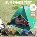 【送料無料】ワンタッチテント 2人用 一人用 テント ワンタッチ フルクローズ