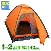 クーポン キャンプ キャンピング ドームテント アウトドア