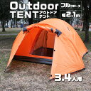 【キャッシュレス5%還元】 テント キャンプ キャンピングテント ドーム型テント 3人用 防水 キャ...