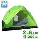 【キャッシュレス5%還元】 テント キャンプ キャンピングテント ドーム型テント 6人用 防水 キャ...