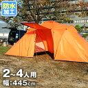【送料無料】【最大1500円クーポン配布中】テント キャンプ キャンピングテント ドーム型テント 4...