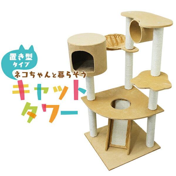 【送料無料】キャットタワー 据え置き 高さ115cm ベージュ シニア 子猫 爪とぎ 麻ひも トンネル おもちゃ ベッド おしゃれ かわいい スリム 省スペース 人気 おすすめ 猫 キャットタワー 送料無料