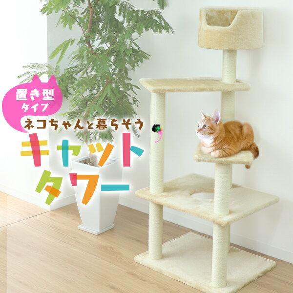 キャットタワー据え置き高さ128cmベージュシニア子猫爪とぎ麻ひもおもちゃベッドおしゃれかわいいスリム省スペース人気おすすめ