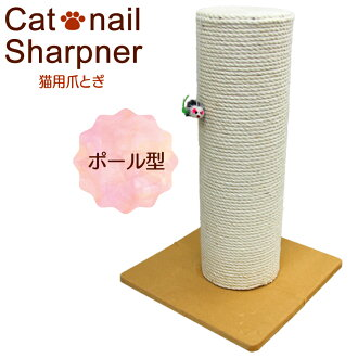 研磨貓指甲,研磨桿貓指甲,裝載亞麻貓貓貓,研磨,研磨指甲磨指甲,打貓塔猫塔小型固定貓用品保養猫桿桿型G