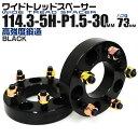 【送料無料】ワイドトレッドスペーサー 30mm PCD114.3 5H P1....