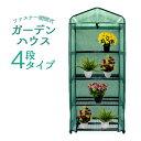 【送料無料】ガーデンハウス 4段 フラワースタンド 専用ビニ