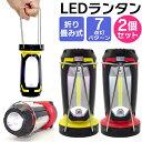 【送料無料】【2個セット】ランタン LED 電池式 LEDラ...