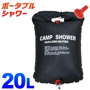 ハロウィン クーポン ポータブル シャワー ウォーター アウトドア キャンプ モバイル