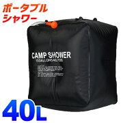 クーポン ポータブル シャワー ウォーター アウトドア キャンプ モバイル