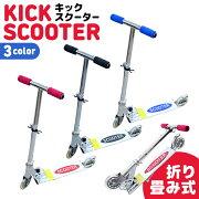 レビュー クーポン スケーター スクーター ブレーキ スケート 折りたたみ のりもの スポーツ おもちゃ
