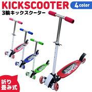 レビュー クーポン キックスケーター スクーター ブレーキ スケート 折りたたみ のりもの スポーツ おもちゃ