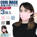 【ポイント10倍】マスク 冷感マスク 在庫あり 通気性 快適...