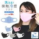 【本日限定価格】マスク 洗えるマスク 3枚入 涼しいマスク