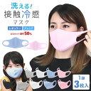 【メール便送料無料】洗えるマスク マスク 冷感 冷感マスク 夏用マスク 夏マスク 接触冷感 洗える