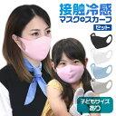 【冷感スカーフ セット】マスク 夏用 冷