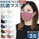 ★期間限定価格★【送料無料】【全14色】血色マスク 洗えるマスク 3枚入 立体 マスク 大人用 子供