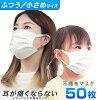 【期間限定セール】【国内発送】マスク 50枚 耳が痛くならない 使い捨てマスク 白 ...