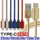 【送料無料】充電ケーブル type-c 0.25m 0.5m 1m 1.5m 2m Type-C USB 充電器 高速充電 android……