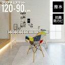 【送料無料】チェアマット クリア 120×90cm 厚1.5mm 凸型 保護マット ソフトタイプ 床