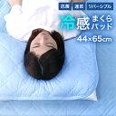 【送料無料】接触冷感 枕カバー 65×4...