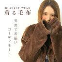 【送料無料】【1/25限定10%クーポン配布】着る毛布 毛布...