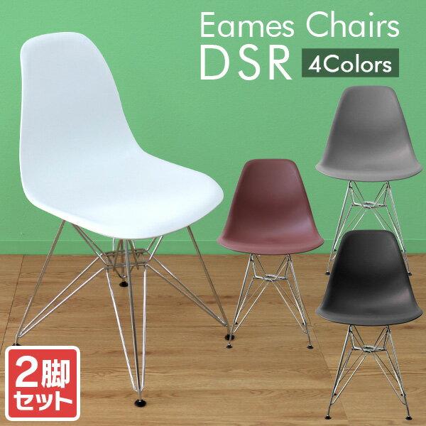 【送料無料】【2脚セット】ダイニングチェア イームズ チェア リプロダクト イームズチェア DSR イス 椅子 いす ダイニング おしゃれ 北欧 デザイナーズ シェルチェア デザイナーズチェア スチール脚 ジェネリック家具 送料無料