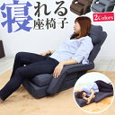 【限定クーポン配布中】座椅子 リクライニング 肘掛け 厚さ24cm 14段ギア リクライニングチェア...