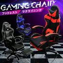 【大感謝祭限定】ゲーミングチェア リクライニング ゲーミング椅子 フットレスト アームレスト 椅子 オフィスチェア パソコンチェア チェア レザー ゲーム椅子 ゲームチェア ゲーム用チェア 疲れにくい いす イス リクライニングチェア ■一予・・・
