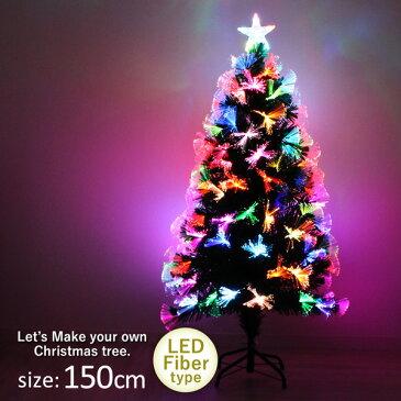 【送料無料】【20時〜4時間エントリーでP15倍】クリスマスツリー LED ファイバーツリー 150cm イルミネーション 高輝度 LEDライト ファイバー 光ファイバー クリスマス ツリー おしゃれ シンプル コンパクト 北欧 簡単組立 クリスマス用品