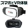 【500円クーポン配布中】VR ゴーグル スマホ VR BOX ヘッドセット 3Dメガネ 3D眼鏡 3D グラス VRボックス ゲーム 3DVR ゴーグル スマホゴーグル 3Dグラスメガネ VR box 3Dメガネ ギャラクシー iPhone7 iPhone7Plus iPhone6 iPhone6Plus 送料無料