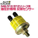 【送料無料】オートゲージ 油圧計センサー 交換用 日本製 348...