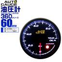 【送料無料】オートゲージ 油圧計 車 60mm 60Φ 追加メーター ...