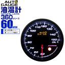 【送料無料】オートゲージ 油温計 車 60mm 60Φ 追加メーター ...